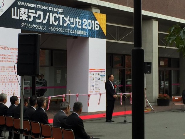 yamaict2016_report01