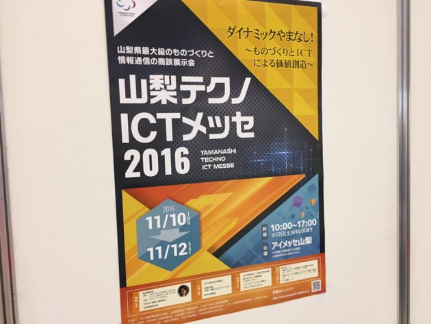 yamaict2016_report02