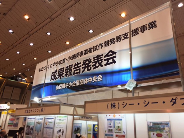 yamaict2016_report03
